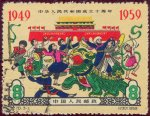 10th Anniversary of the Republic of China