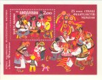 Village dance scene. Union of Philatelists